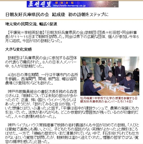 20081027朝鮮新報