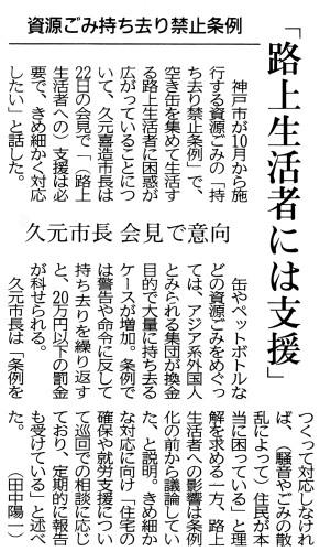 20140723久元喜造市長