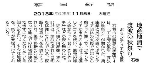 20131105収穫祭阿部捷一氏