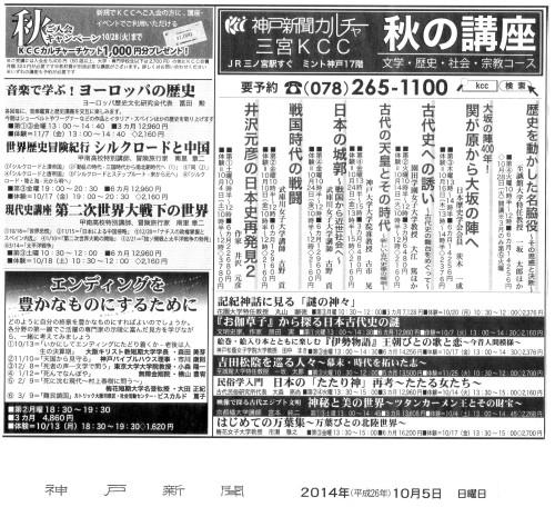 20141005エンディング秋