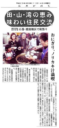 20131114石巻かほくa