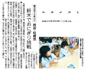 20141202かほく収穫祭