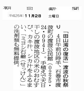 20131102田山湾告知