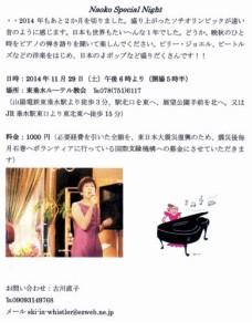 古川直子コンサート