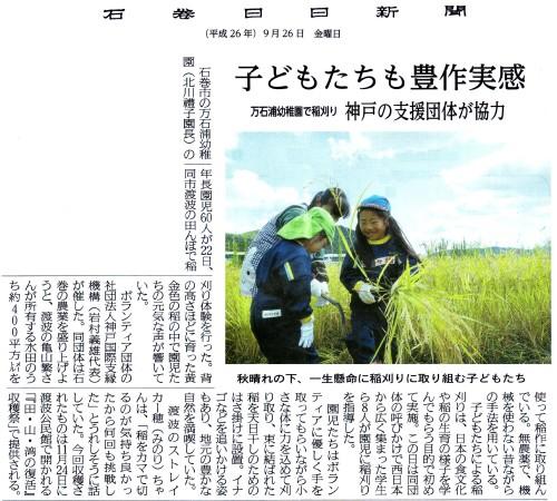 20140926稲刈り