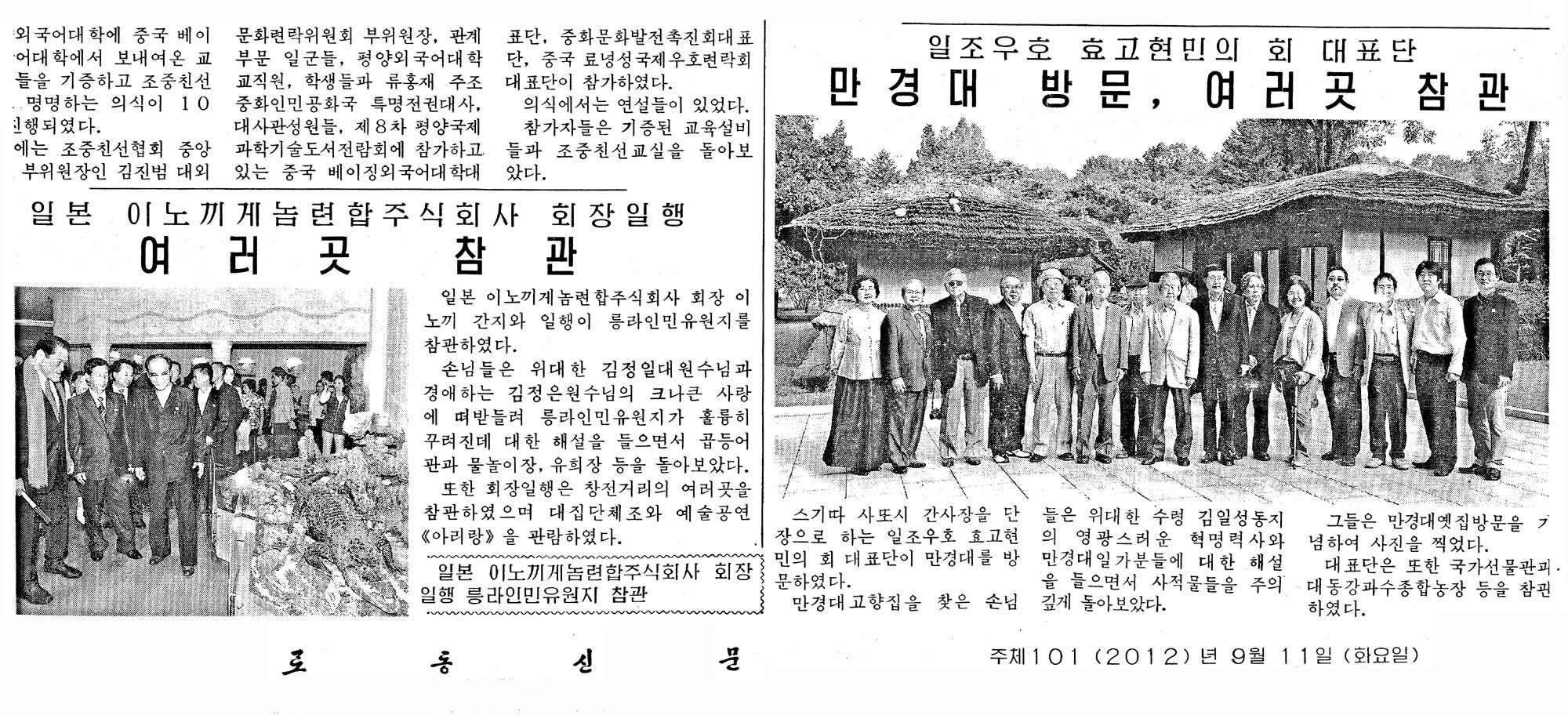 労働新聞20120911
