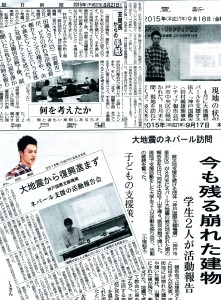 ネパール報告会各紙カラー