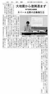 20150925中外村田義人報告