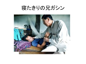 寝たきりのガシン 2015年9月2日