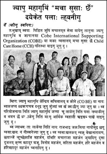 ネパール新聞囲み