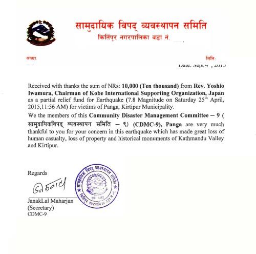 パンガコミュニティ災害対策協議会に対する海外からのじめて    の救援金として神戸国際支縁機構に感謝状 第2次