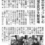 「牡鹿新聞」(2013年11月8日付)