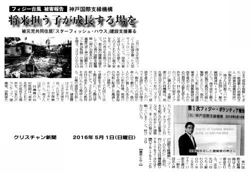 「クリスチャン新聞」(2016年5月1日付)