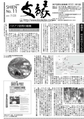 季刊誌「支縁」No.11