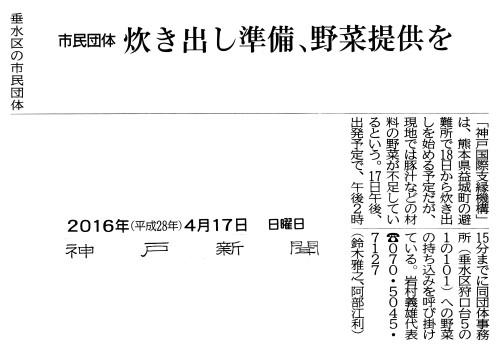炊き出し 野菜 「神戸新聞」(2016年4月17日付)。