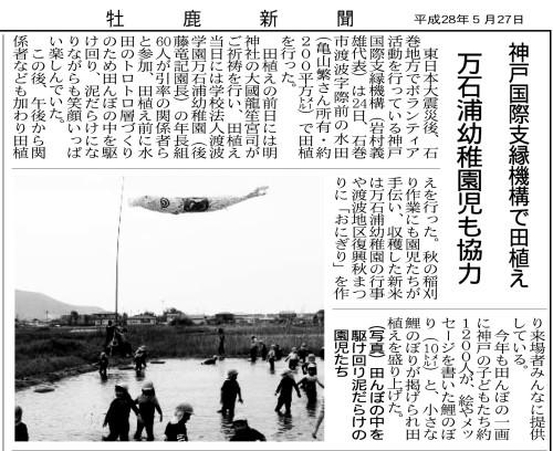 「牡鹿新聞」(2016年4月22日付)