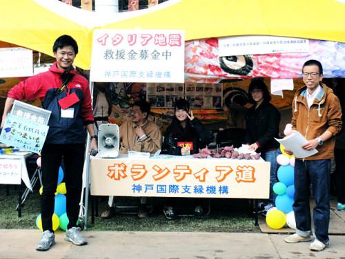 イタリア募金 「ふれあいの祭典 丹波ふれあいフェスティバル」にて 2016年10月30日