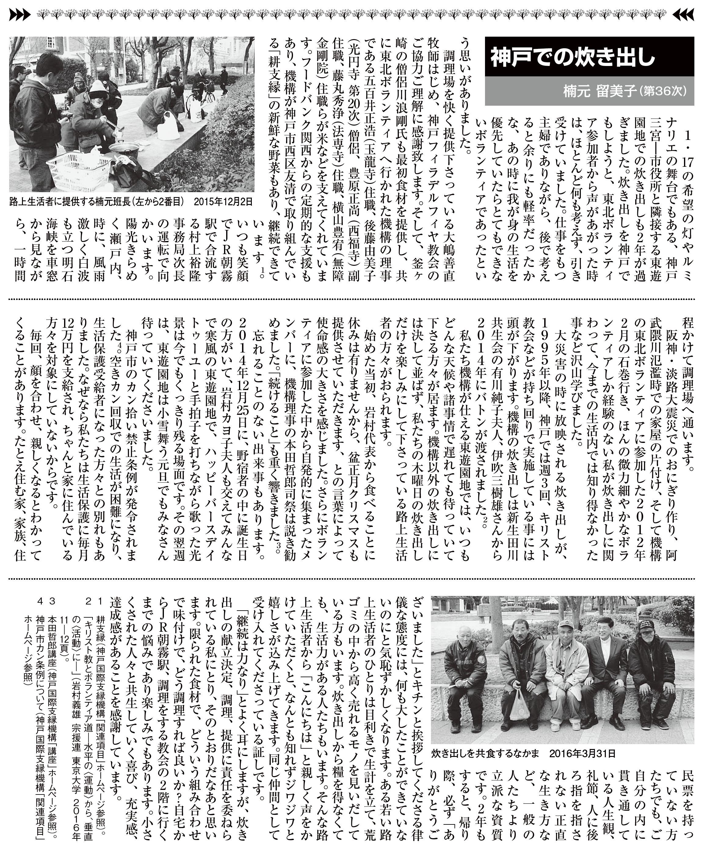 季刊誌「支縁」(神戸国際支縁機構 2016年 2頁)。