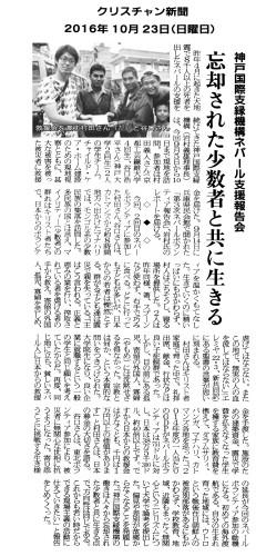 クリスチャン新聞(2016年10月23日付)