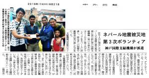 「中外日報」(2016年9月26日付)