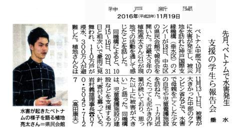 第1次ベトナム水害ボランティア報告 神戸新聞(2016年11月19日付)。