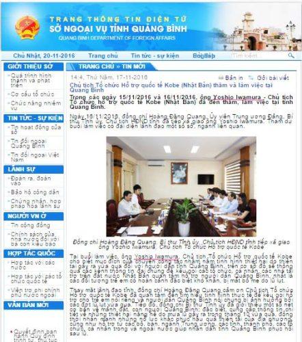 クアンビン省 外務部広報誌 (2016年11月17日号)  赤線追記