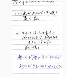 岩村カヨ子自筆メモ書き 2016年9月28日 在宅ホスピス