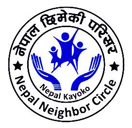 「カヨ子基金」によるネパールの孤児