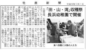 『牡鹿新聞』(2017年12月1日付)