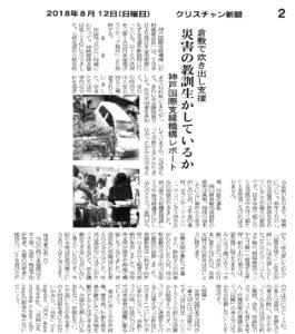 『クリスチャン新聞』(2018年8月12日付)