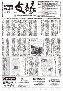 季刊誌「支縁」No.24 完成