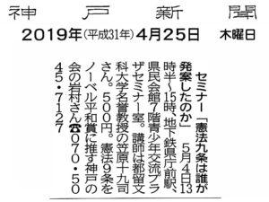 『神戸新聞』(2019年4月25日付)。9条セミナー