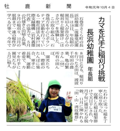 『牡鹿新聞』(2019年10月4日付)