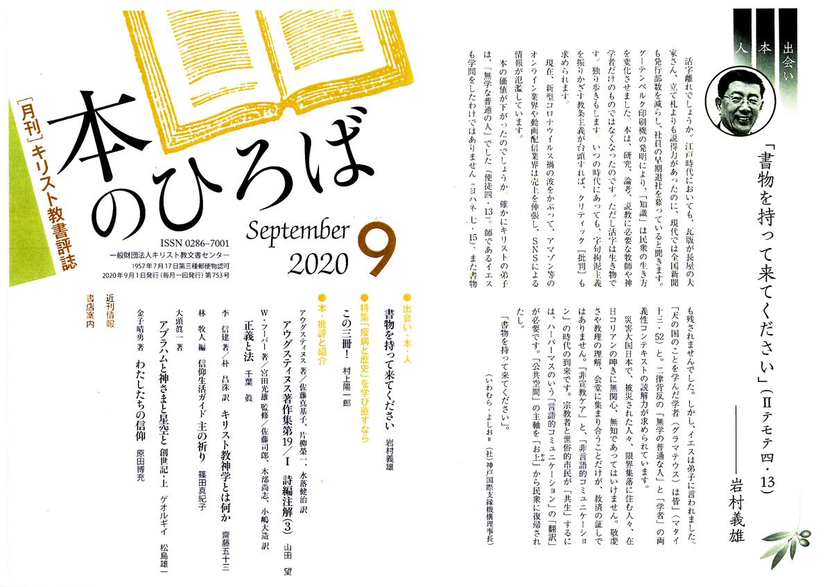 『本の広場』(2020年9月号)