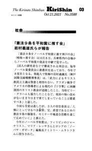 『キリスト新聞』(2021年10月21日付)