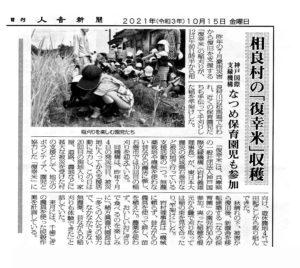『人吉新聞』(2021年10月15日付)。